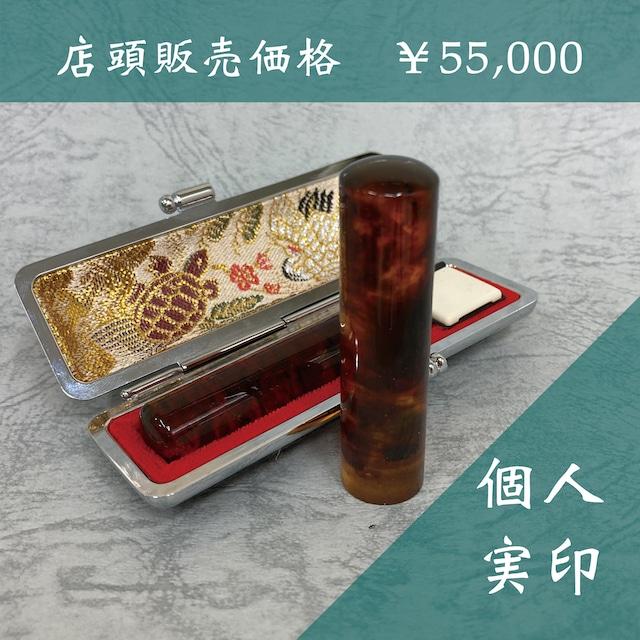 【個人用】実印(15mm)琥珀