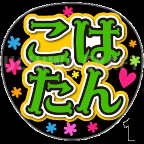 【プリントシール】【NMB48/研究生/折坂心春】『こはたん』コンサートや劇場公演に!手作り応援うちわで推しメンからファンサをもらおう!!