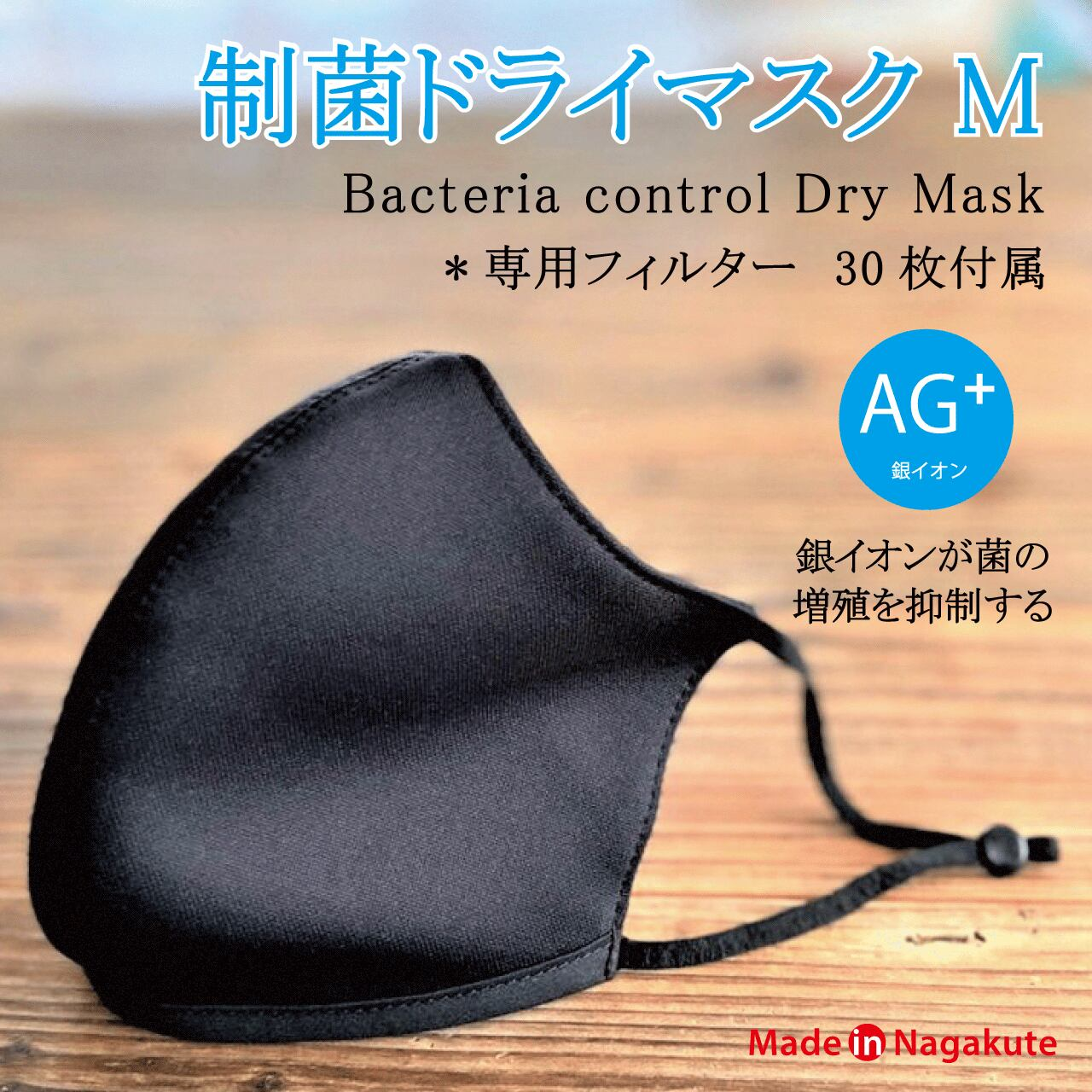 制菌ドライマスク / M size / MONOBLACK / 30枚高機能フィルター付