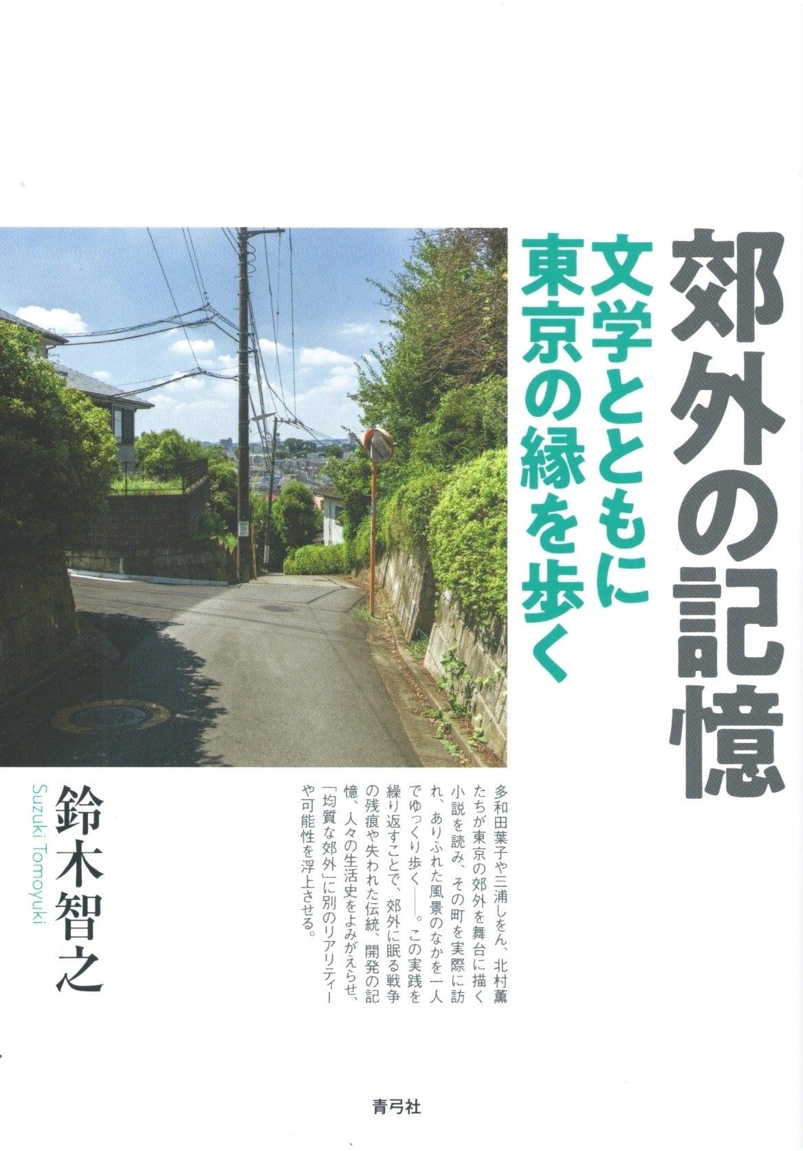 郊外の記憶--文学とともに東京の縁を歩く