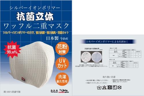 抗菌ワッフル織二重マスク:  しっかり厚手のコットンワッフル素材のインナーポケット付き立体型。シルバーイオンポリマー加工で抗菌活性値5 安心の日本製 今治マーク 付き