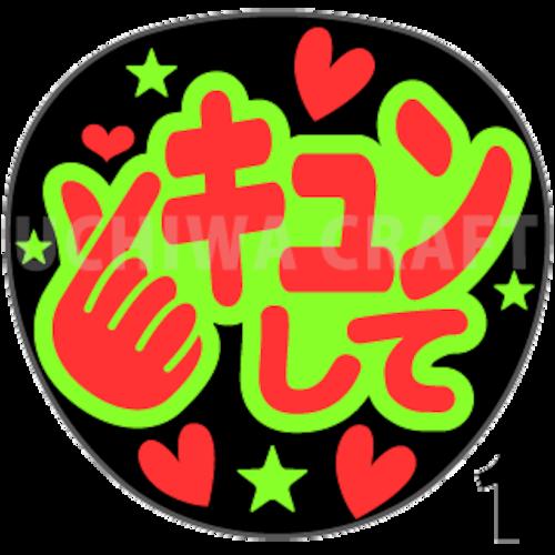 【蛍光2種シール】『キュンして』コンサートやライブ、劇場公演に!手作り応援うちわでファンサをもらおう!!!