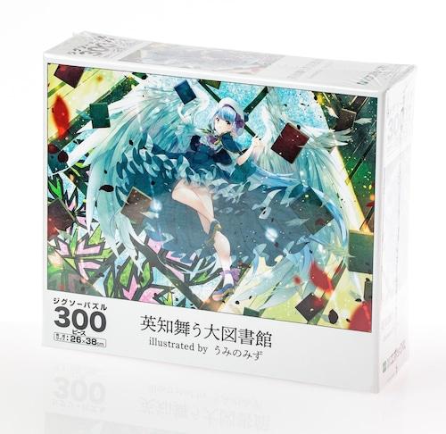オリジナルジグソーパズル【英知舞う大図書館】300P / うみのみず