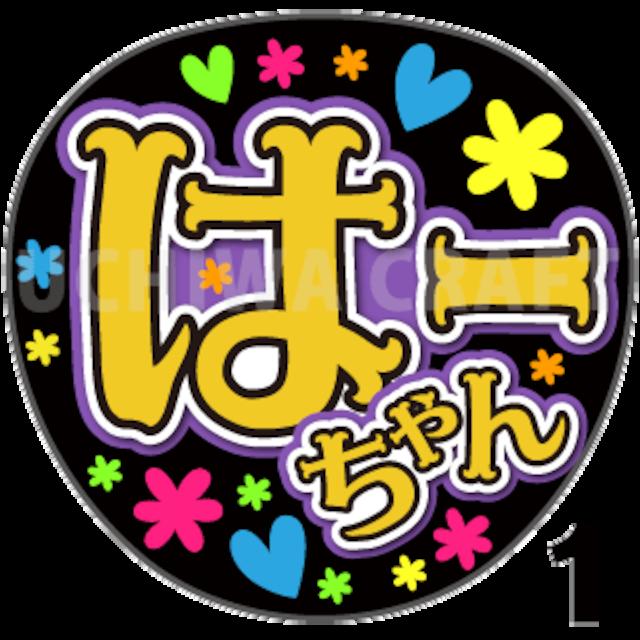 【プリントシール】【AKB48/チーム4/黒須遥香】『はーちゃん』コンサートや劇場公演に!手作り応援うちわで推しメンからファンサをもらおう!!