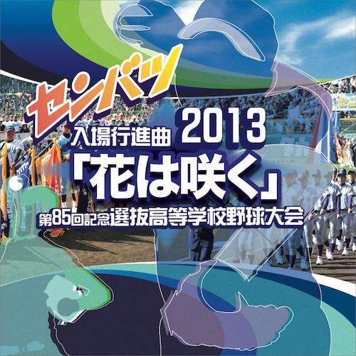第85回選抜高校野球大会入場行進曲CD「花は咲く」