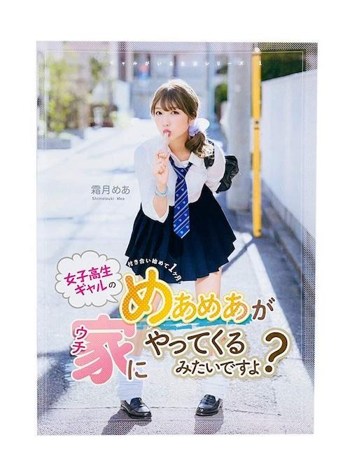 【PHOTO BOOK】霜月めあ/女子高生ギャルのめあめあが家にやってくるみたいですよ?【AIPB-0011】