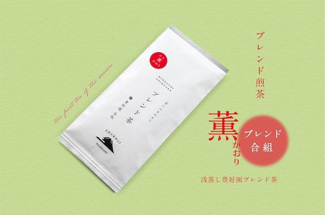 ブレンド 煎茶【薫 かおり】80g