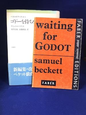 『ゴドーを待ちながら<ベスト・オブ・ベケット>、waiting for Godot(単行本+洋書セット)』サミュエル・ベケット著