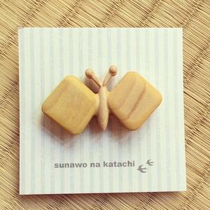 sunawo na katachi 帯留 ちょうちょ(しかくい羽)