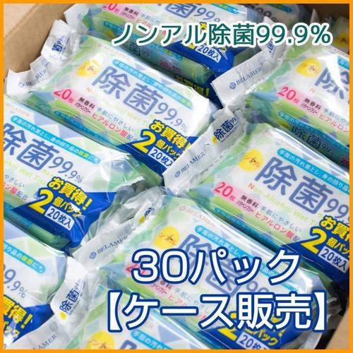 【ケース販売】【真夏セール】ベラメルノンアルコール除菌 極厚おでかけウエットティッシュ(20枚2P)x30パック