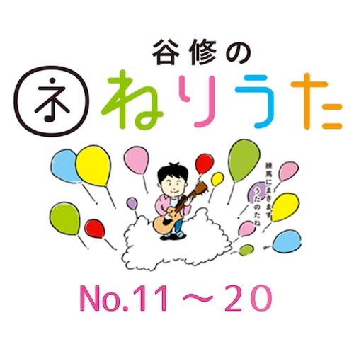 ねりうた #11-20 [10曲入/歌詞カード付] ダウンロード版