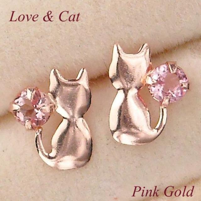 ねこ ピアス ピンクトルマリン 天然石 一粒 10月誕生石 猫 10金ピンクゴールド レディース