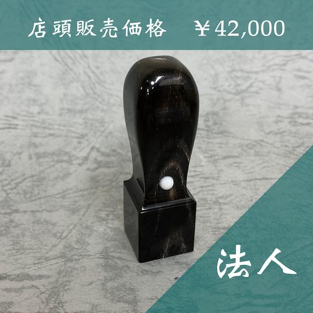 【法人用】角印(18mm)黒水牛ナチュラル