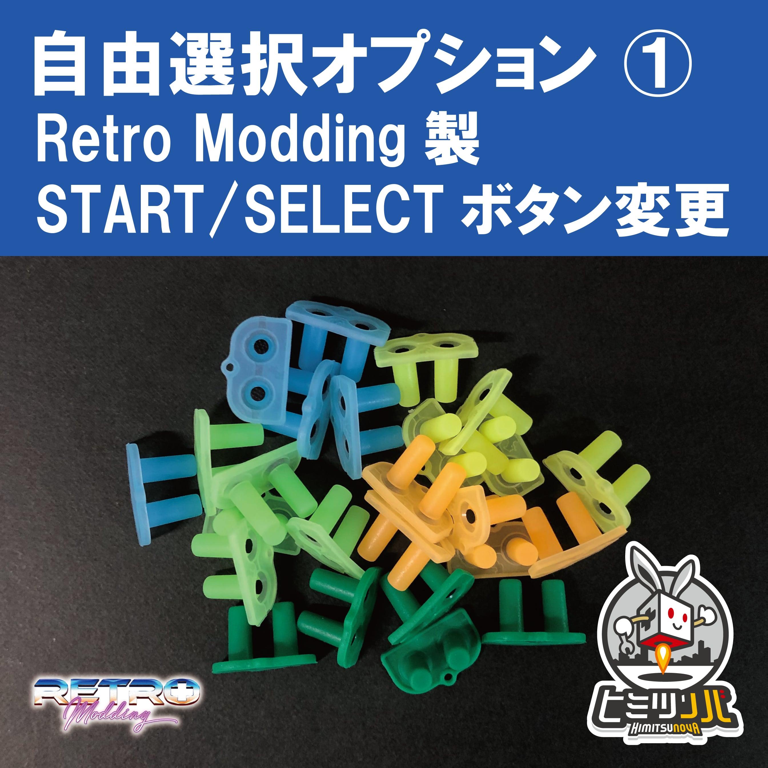 ラバーパッド【Retro Modding】