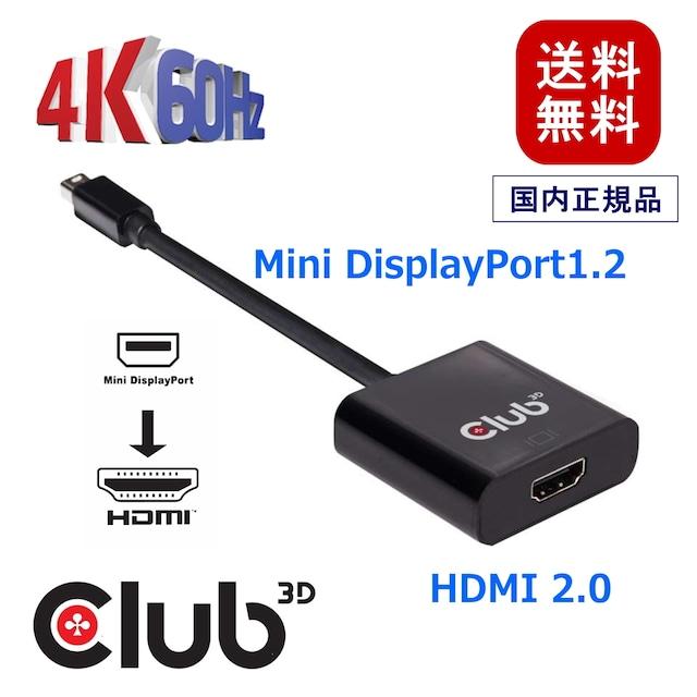 【CAC-1180】Club3D Mini DisplayPort 1.4 to HDMI 2.0b HDR(ハイダイナミックレンジ)対応 4K 60Hz Active Adapter 変換アダプタ