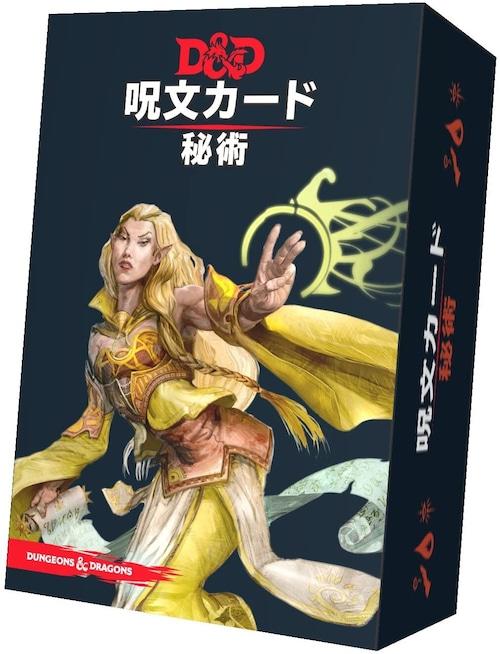 D&D第5版 呪文カード 秘術