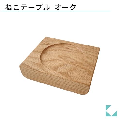 KATOMOKU ねこちゃんテーブル 1器タイプ km-124OA オーク