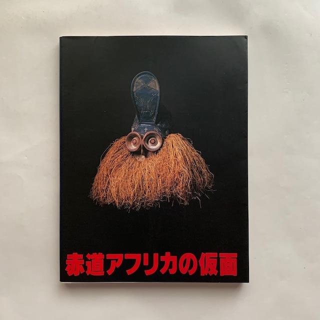 赤道アフリカの仮面 / 国立民族学博物館