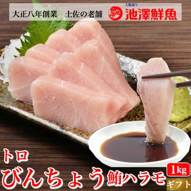 びんちょうマグロ  ハラモ 1kg 刺身 炙り 塩焼き用 血合いなし 皮なし トロまぐろ ハランボ びんなが 贈答用 ギフト お取り寄せ グルメ 海鮮