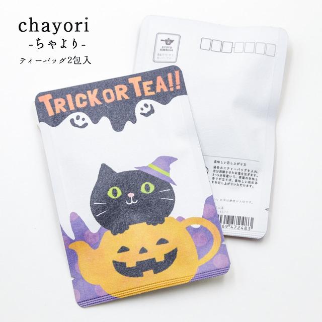 ハロウィン黒猫柄|chayori(ちゃより)|和紅茶ティーバッグ2包入|お茶入りポストカード