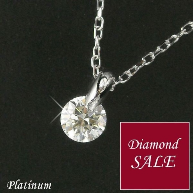 ダイヤモンド ネックレス 一粒 プラチナ 0.1カラット Pt900 レディース 一点留め