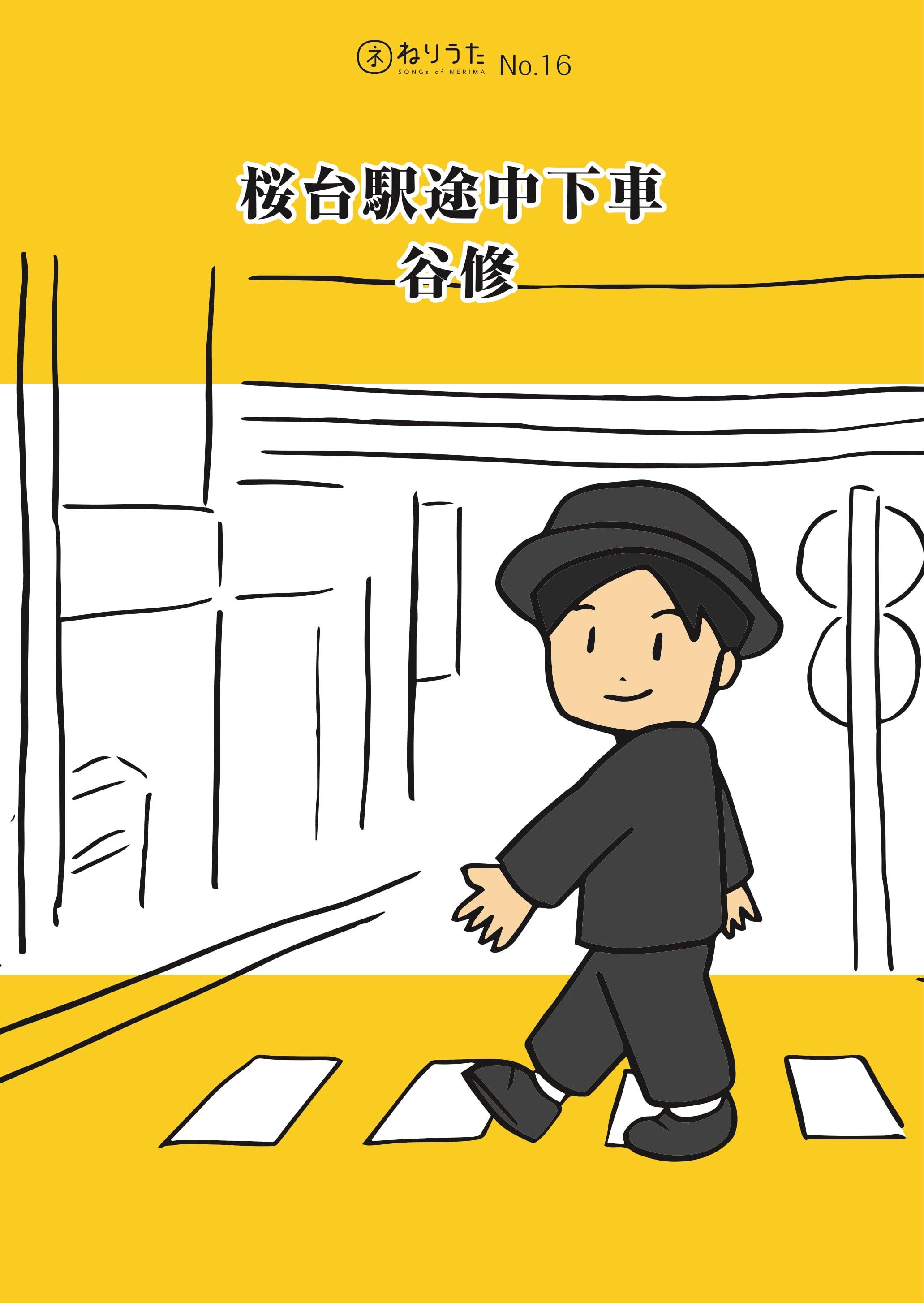 ねりうた #16 「桜台駅途中下車」ダウンロード版