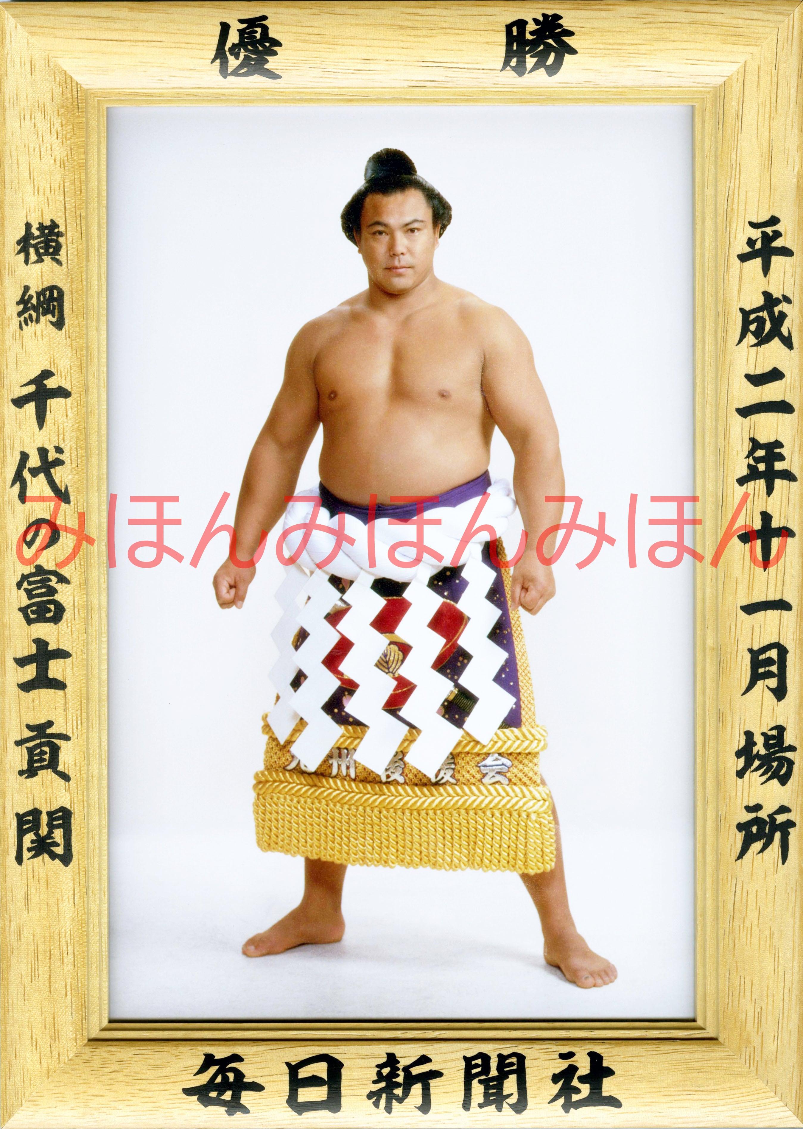 平成2年11月場所優勝 横綱 千代の富士貢関(31回目最後の優勝)