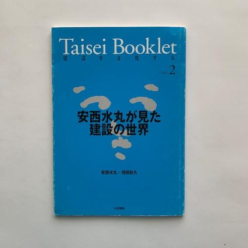安西水丸が見た建設の世界 / Taisei Booklet 建設を文化するvol2