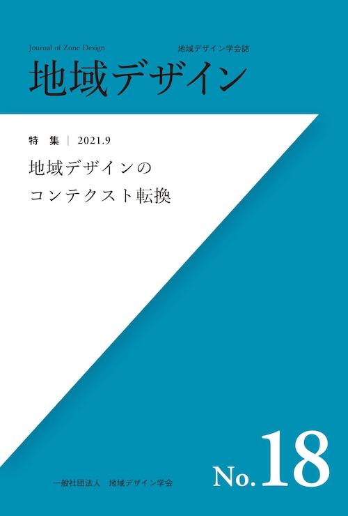 地域デザイン No.18<2021年10月お届け予定>