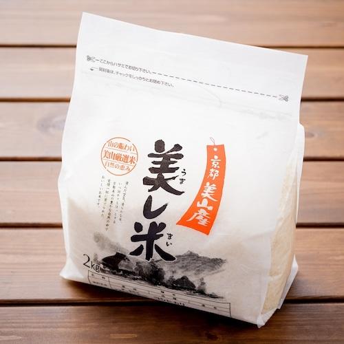 【新米】美山産コシヒカリ2 kg 精米