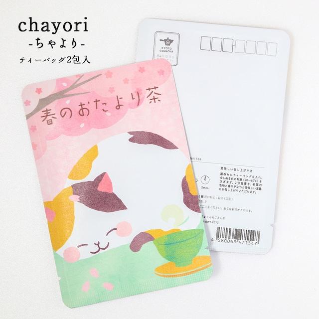 春のおたより茶 chayori  玉露ティーバッグ2包入 お茶入りポストカード