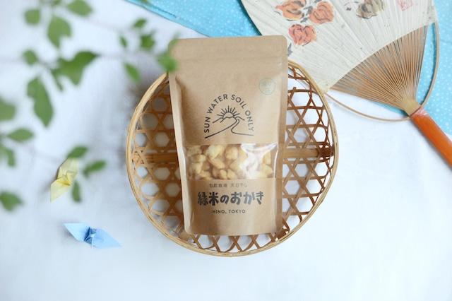 こだわり緑米の揚げおかき(塩) 〜自然栽培&天日干し〜