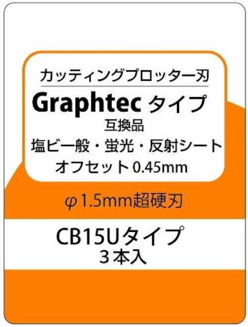 カッティングプロッター刃 Graphtecタイプ互換品 塩ビ一般・蛍光・反射シート用 CB15Uタイプ互換品 3本入