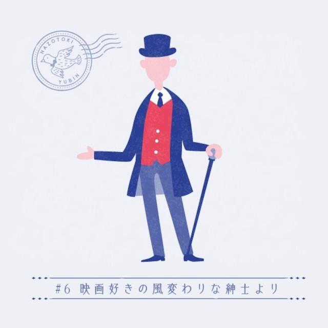 月刊謎解き郵便『ある友人からの手紙』#6 映画好きの風変わりな紳士より
