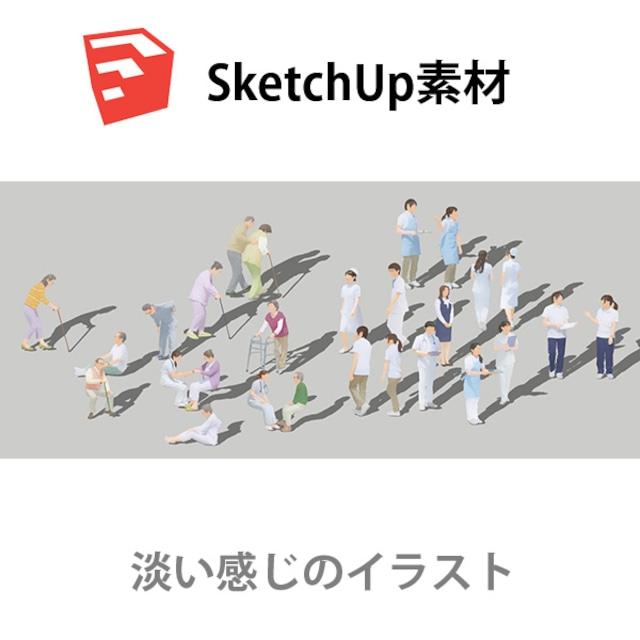 SketchUp素材シニアイラスト-淡い 4aa_023 - メイン画像