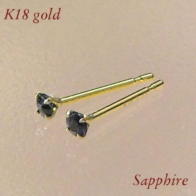 サファイア ピアス k18 天然石 9月誕生石 一粒 18金ゴールド レディース 4本爪 シンプル