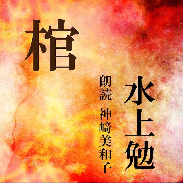 [ 朗読 CD ]棺  [著者:水上勉]  [朗読:神 美和子] 【CD1枚】 全文朗読 送料無料 オーディオブック AudioBook