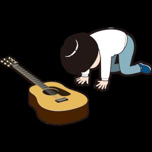 アコースティックギターに挫折する男性