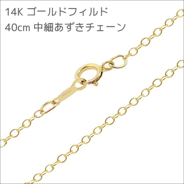 40cm 14kゴールドフィルド 幅1.6mm 中細あずきネックレスチェーン