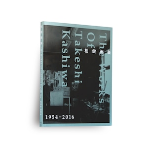 柏健 画集 THE WORKS OF TAKESHI KASHIWA 1954–2016