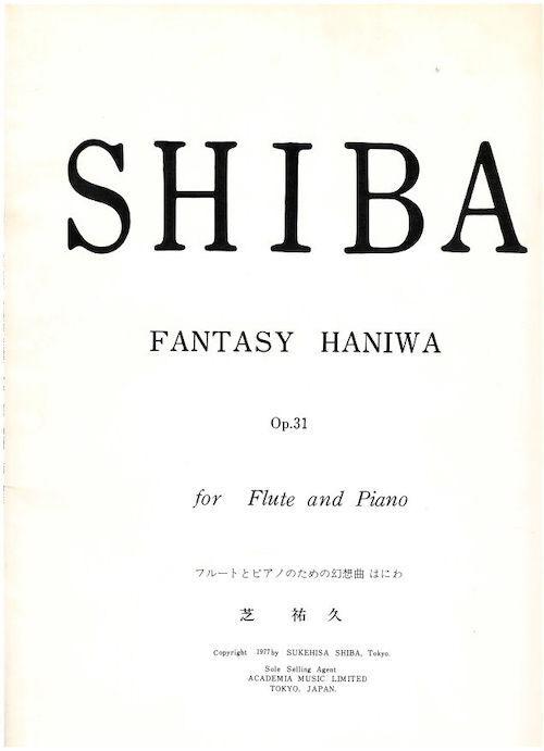 A02i05 フルートとピアノのための幻想曲 はにわ(フルート、ピアノ/芝祐久/楽譜)