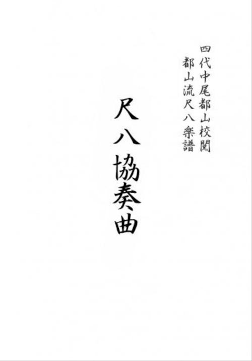 T32i120 尺八協奏曲(尺八/二代 山本邦山/尺八/都山式譜)