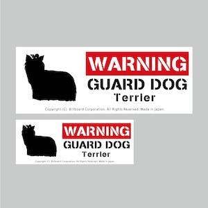 GUARD DOG Sticker [Terrier]番犬ステッカー/テリア