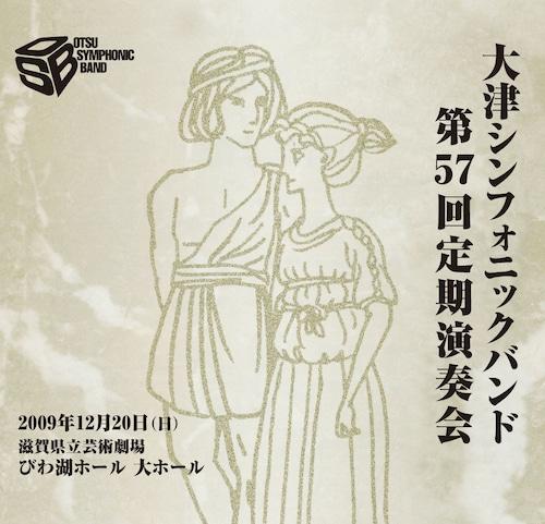 大津シンフォニックバンド 第57回定期演奏会[2009年12月20日]