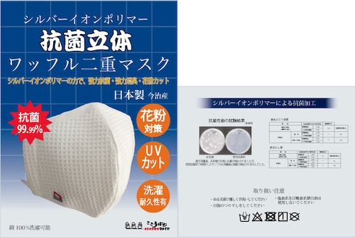 抗菌ワッフル織二重マスク【2枚セット】:  しっかり厚手のコットンワッフル素材のインナーポケット付き立体型。シルバーイオンポリマー加工で抗菌活性値5 安心の日本製 今治マーク 付き