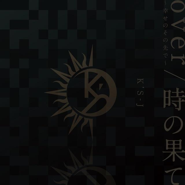 02.one life【1st digital single -ROCK side-over/時の果て】