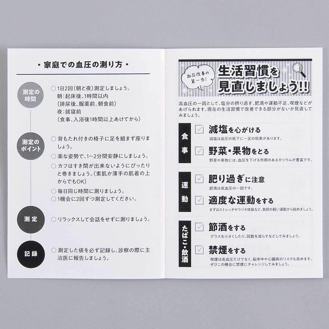 血圧手帳 200冊(さくら)