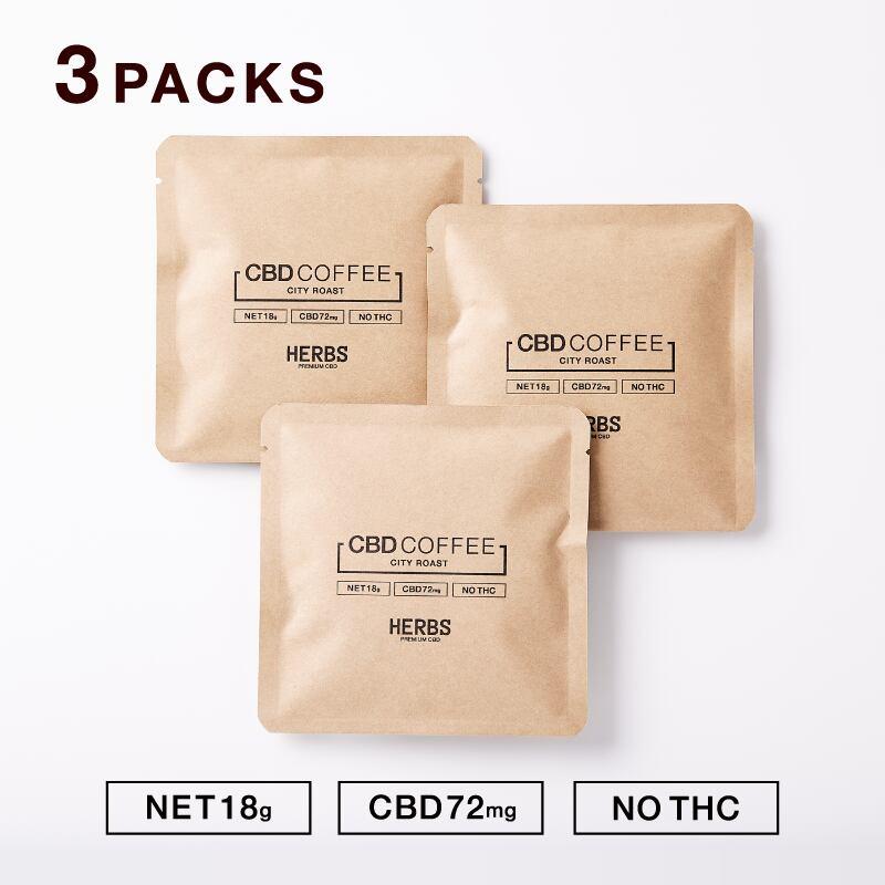 HERBS CBDコーヒー お試しパック シティロースト 中細挽18g CBD72mg 3パック