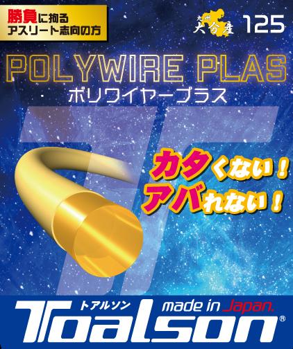 POLYWIRE PLAS ポリワイヤープラス 125 240m【7502512】