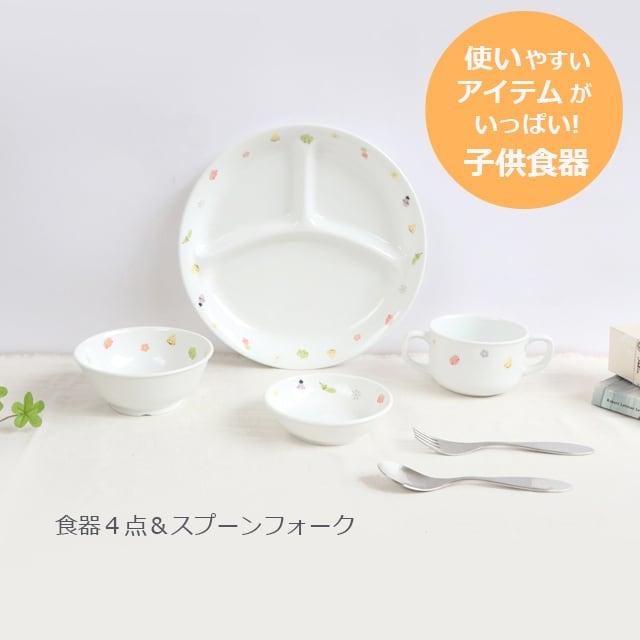 強化磁器 こども用 食器4点セット&スプーンフォークセット ぷちやさい【SET-0028】